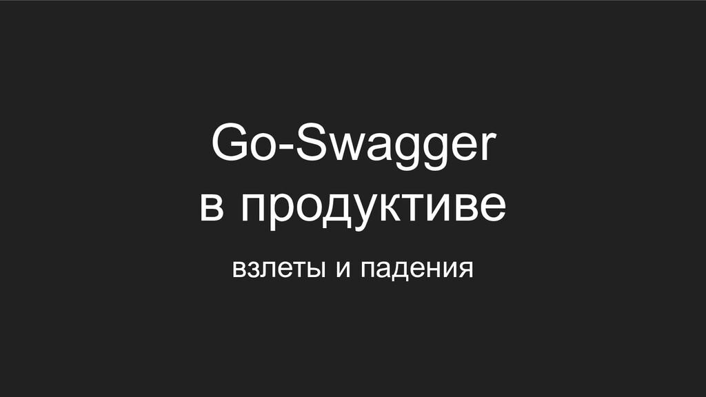 Go-Swagger в продуктиве взлеты и падения
