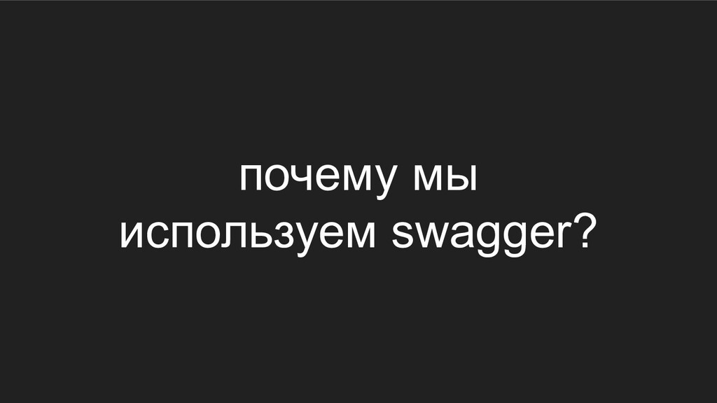 почему мы используем swagger?