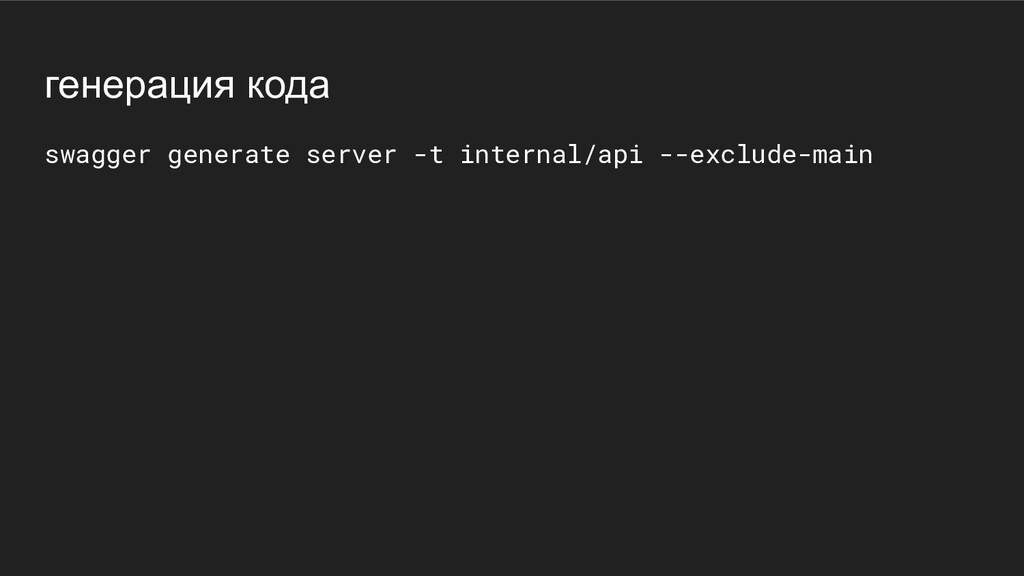 генерация кода swagger generate server -t inter...