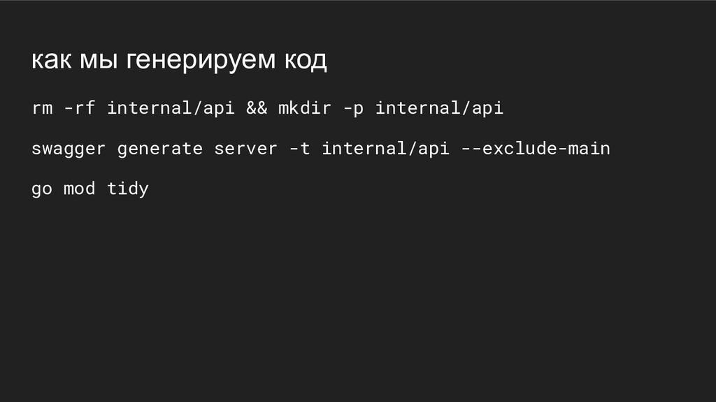 как мы генерируем код rm -rf internal/api && mk...