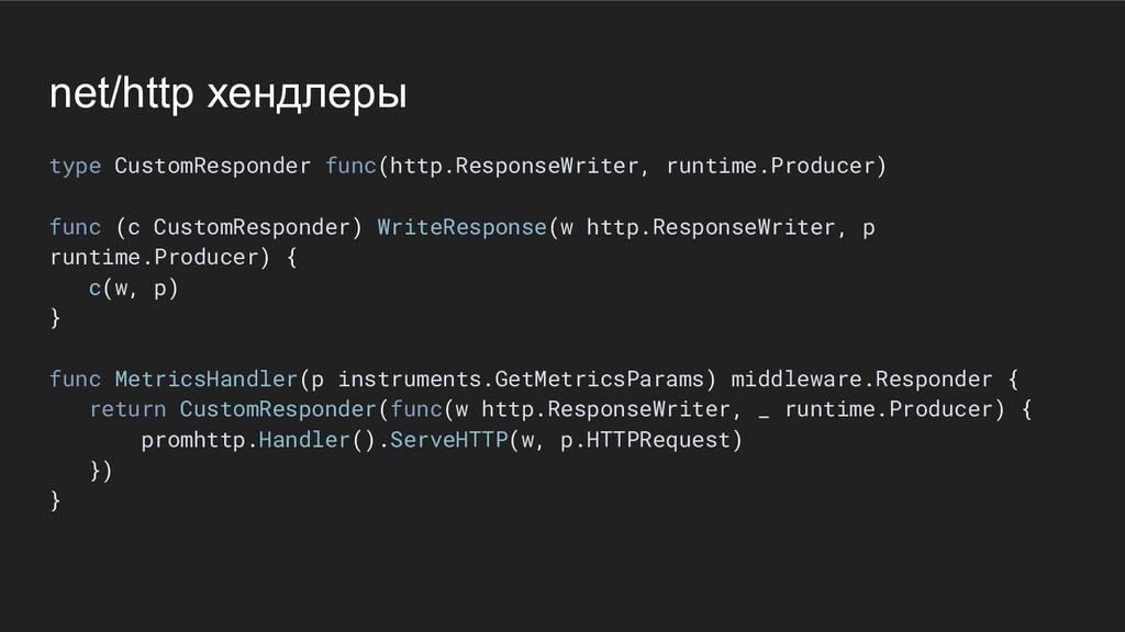 net/http хендлеры type CustomResponder func(htt...