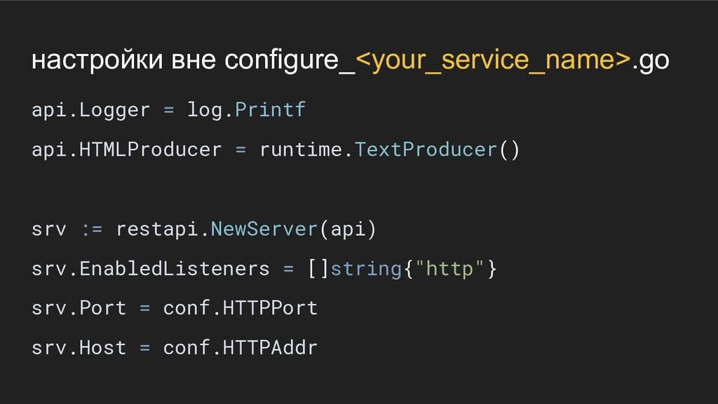 настройки вне configure_<your_service_name>.go ...