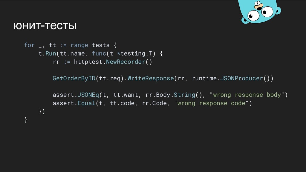 юнит-тесты for _, tt := range tests { t.Run(tt....