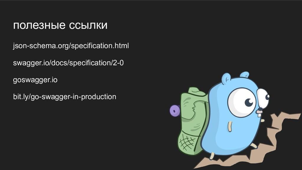 полезные ссылки json-schema.org/specification.h...