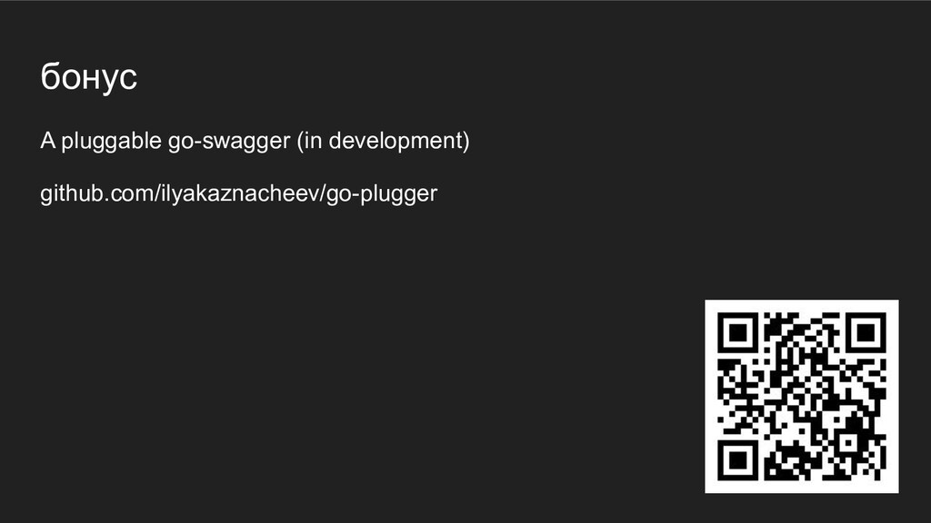 бонус A pluggable go-swagger (in development) g...