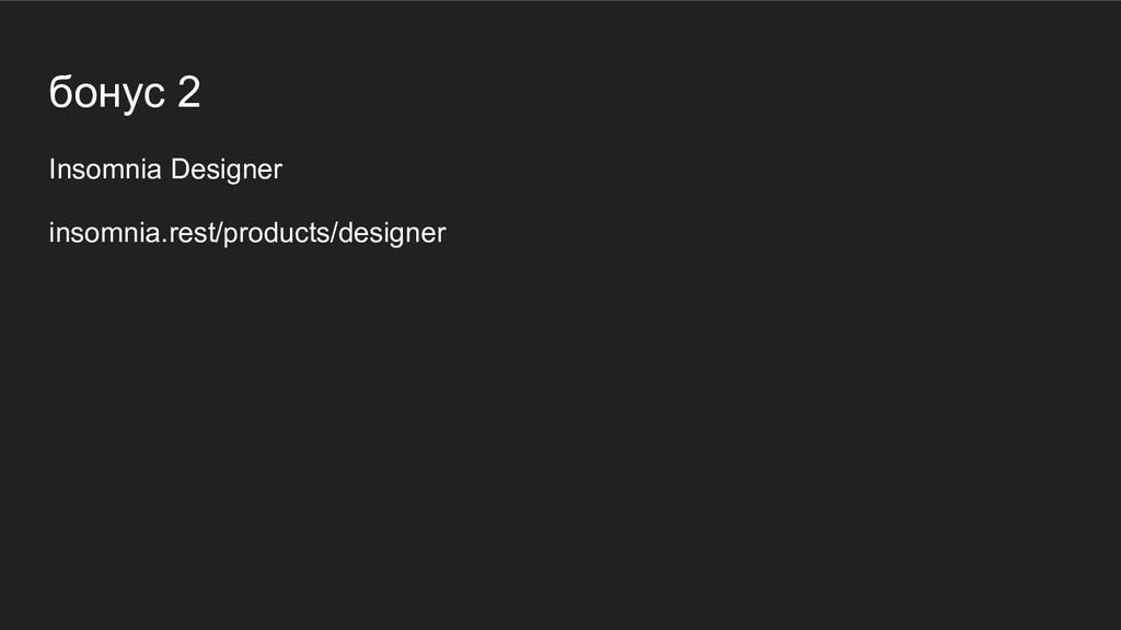 бонус 2 Insomnia Designer insomnia.rest/product...