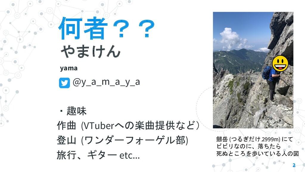 何者?? やまけん yama @y_a_m_a_y_a ・趣味 作曲 (VTuberへの楽曲提...