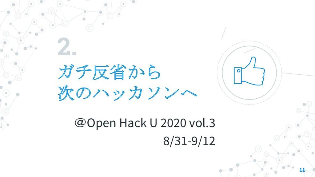 2. ガチ反省から 次のハッカソンへ 11 @Open Hack U 2020 vol.3 8...