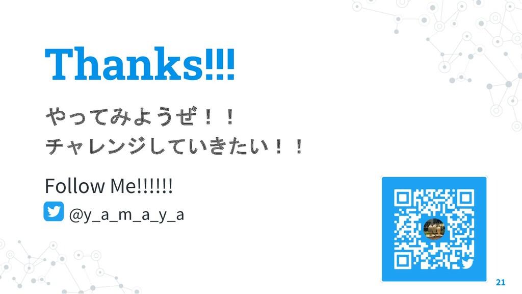 Thanks!!! やってみようぜ!! チャレンジしていきたい!! Follow Me!!!!...