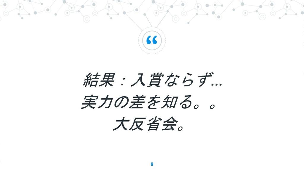 """"""" 結果:入賞ならず... 実力の差を知る。。 大反省会。 8"""