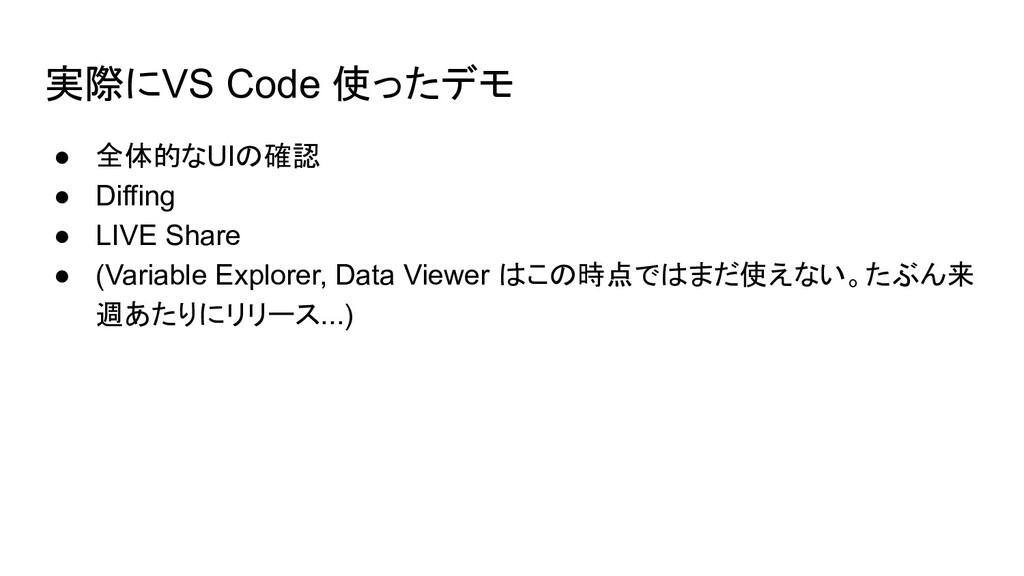 実際にVS Code 使ったデモ ● 全体的なUIの確認 ● Diffing ● LIVE S...