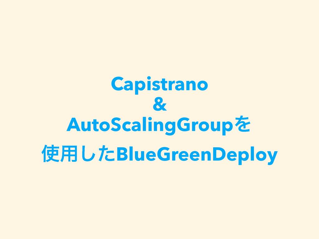 Capistrano & AutoScalingGroupΛ ༻ͨ͠BlueGreenDep...