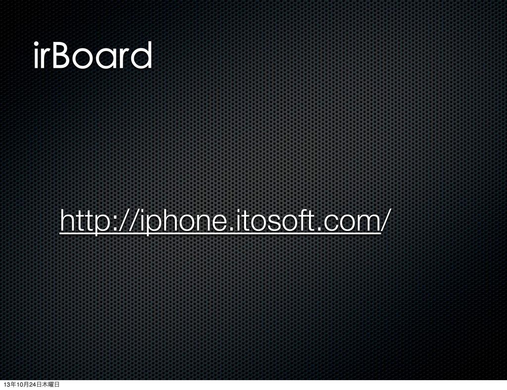 irBoard http://iphone.itosoft.com/ 1310݄24༵