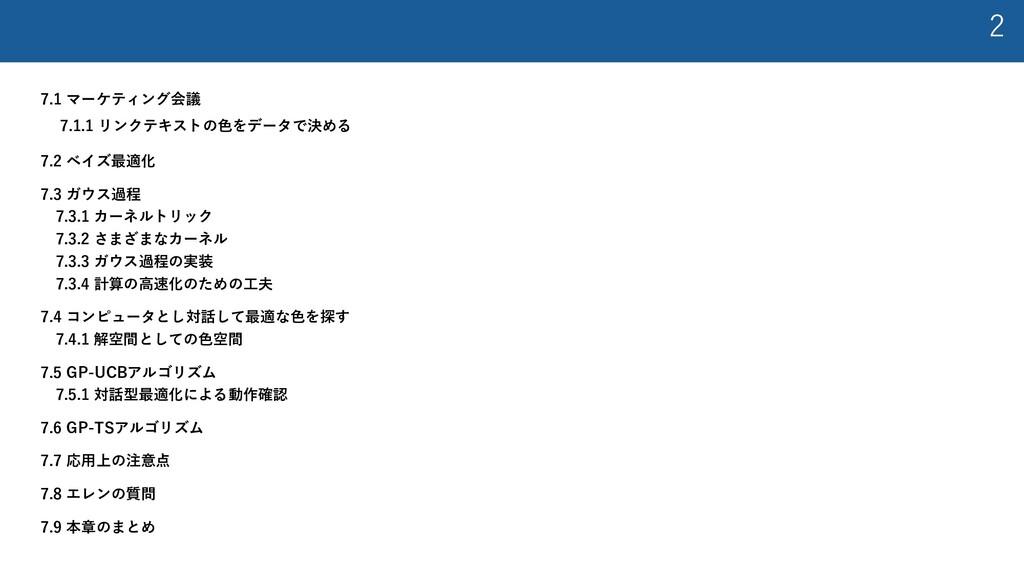 2 7.1 マーケティング会議 7.1.1 リンクテキストの⾊をデータで決める 7.2 ベイズ...