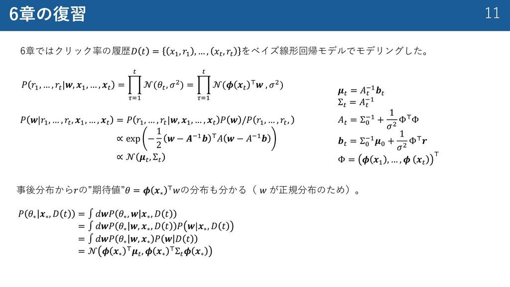 11 6章の復習 6章ではクリック率の履歴𝐷 𝑡 = 𝑥& , 𝑟& , … , 𝑥$ , 𝑟...