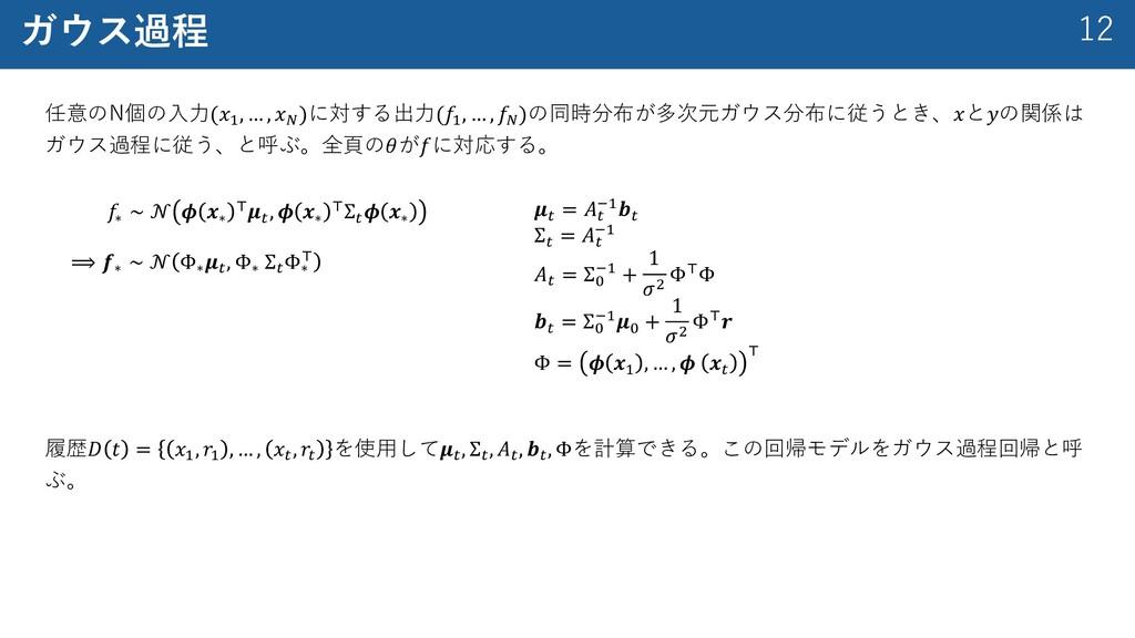 12 ガウス過程 任意のN個の⼊⼒(𝑥& , … , 𝑥- )に対する出⼒(𝑓& , … , ...