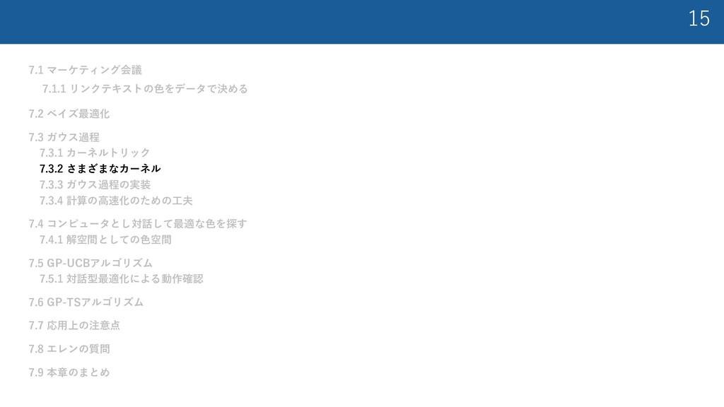 15 7.1 マーケティング会議 7.1.1 リンクテキストの⾊をデータで決める 7.2 ベイ...
