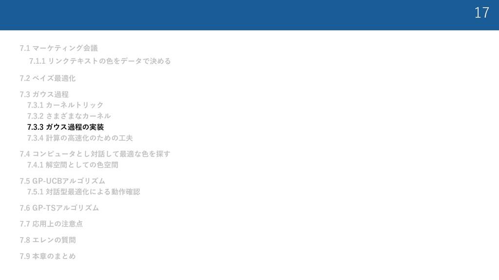 17 7.1 マーケティング会議 7.1.1 リンクテキストの⾊をデータで決める 7.2 ベイ...