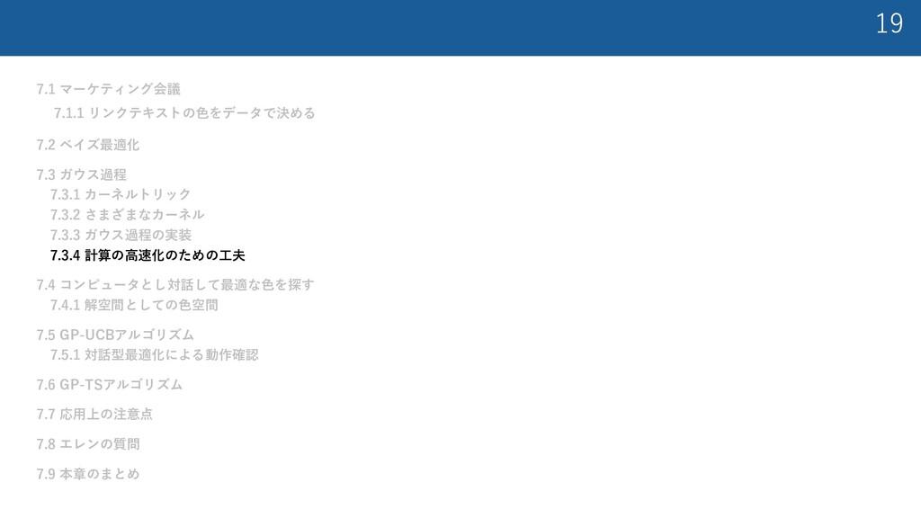 19 7.1 マーケティング会議 7.1.1 リンクテキストの⾊をデータで決める 7.2 ベイ...