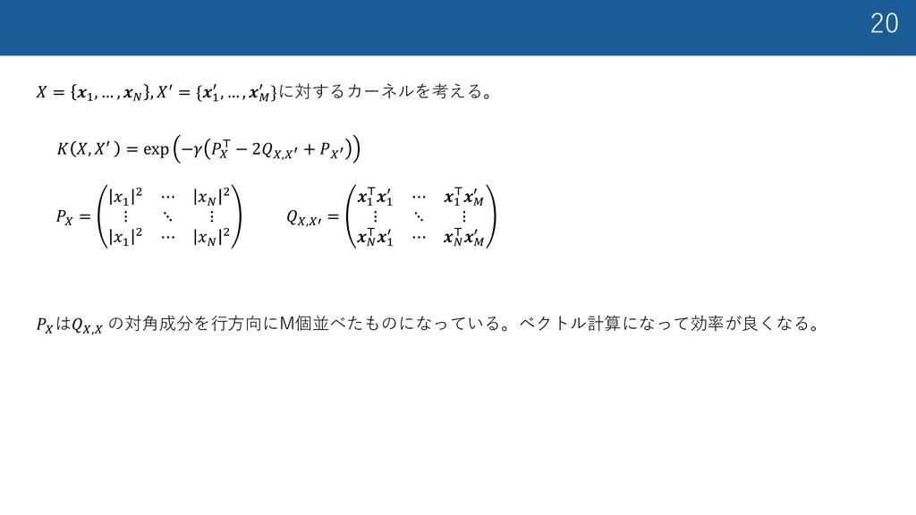 20 𝑋 = 𝒙& , … , 𝒙- , 𝑋3 = {𝒙& 3 , … , 𝒙4 3 }に対す...