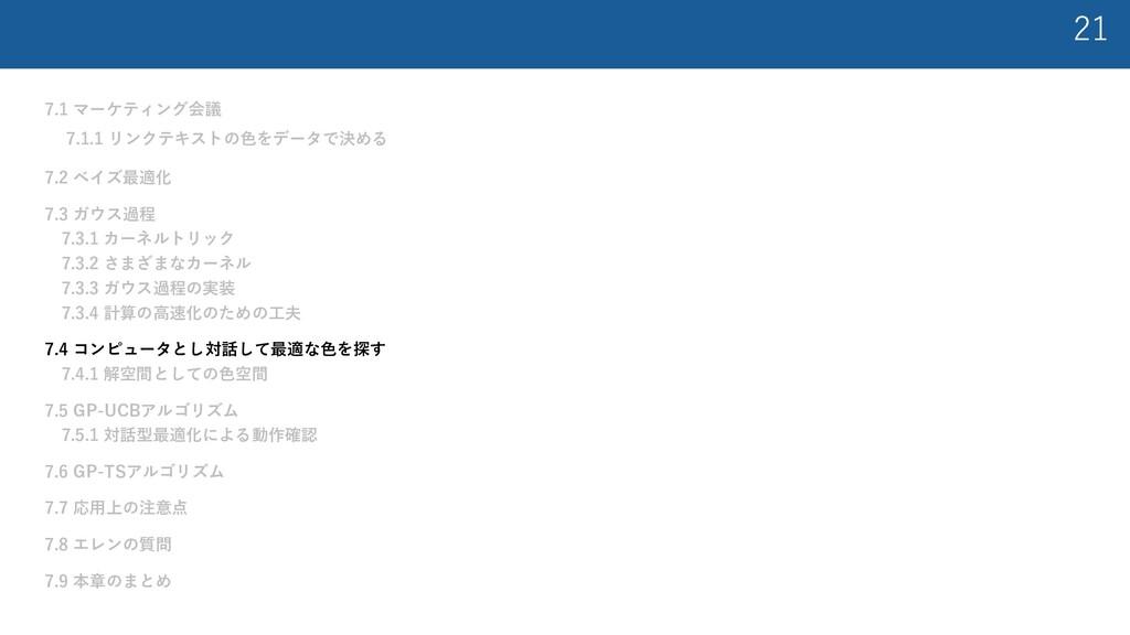 21 7.1 マーケティング会議 7.1.1 リンクテキストの⾊をデータで決める 7.2 ベイ...