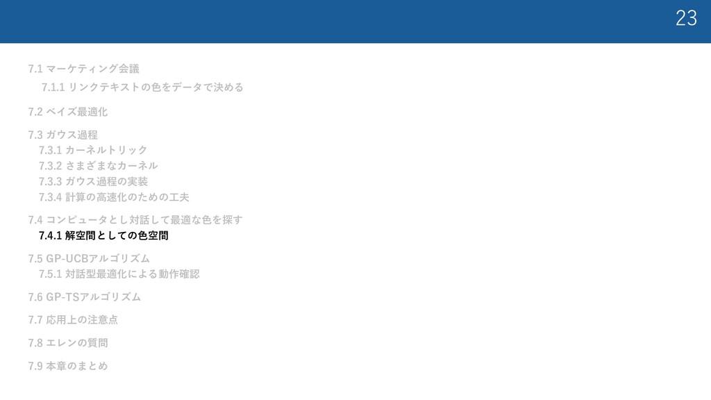 23 7.1 マーケティング会議 7.1.1 リンクテキストの⾊をデータで決める 7.2 ベイ...