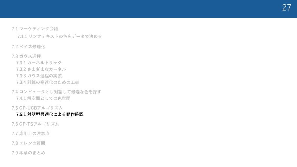 27 7.1 マーケティング会議 7.1.1 リンクテキストの⾊をデータで決める 7.2 ベイ...