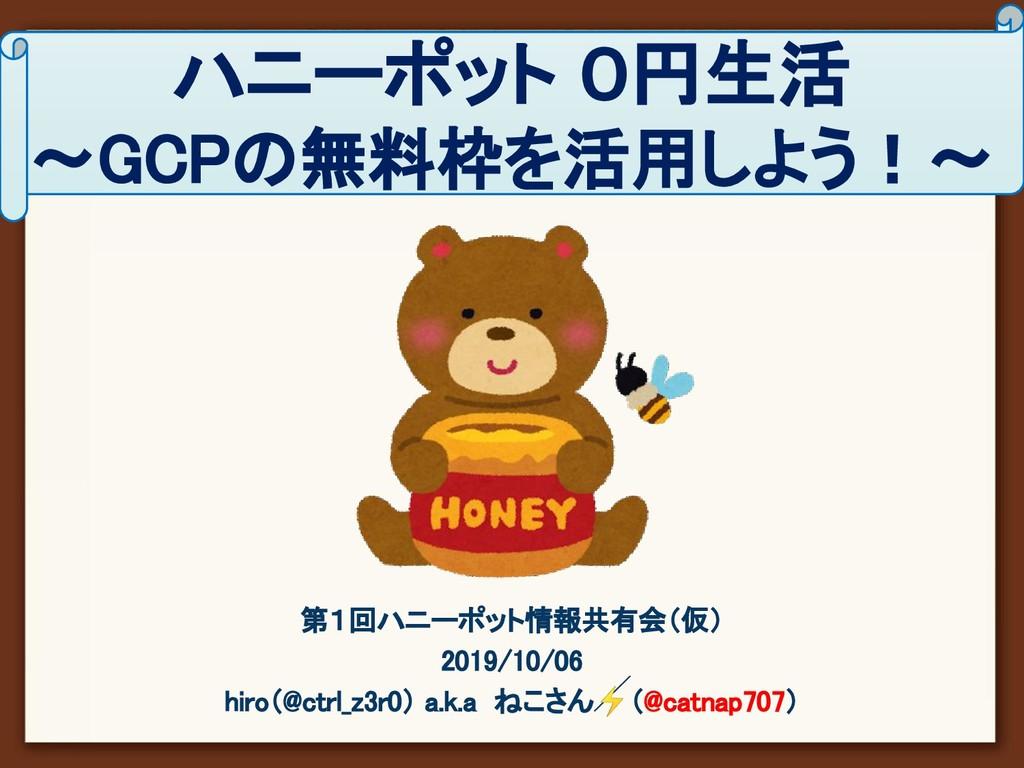 ハニーポット 0円生活 ~GCPの無料枠を活用しよう!~ 第1回ハニーポット情報共有会(仮...