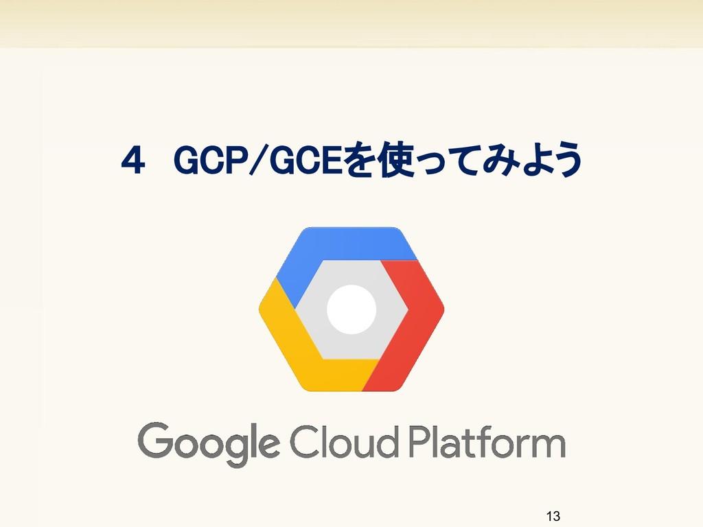 13 4 GCP/GCEを使ってみよう