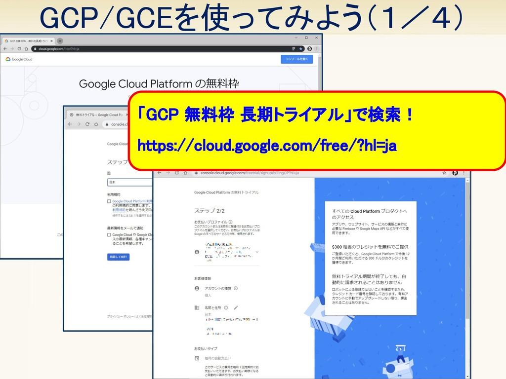 GCP/GCEを使ってみよう(1/4) 14 「GCP 無料枠 長期トライアル」で検索! ...
