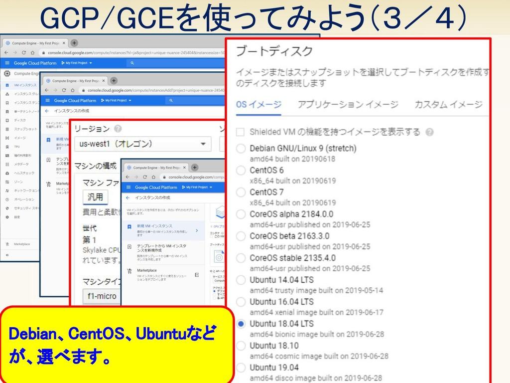 GCP/GCEを使ってみよう(3/4) 16 Debian、CentOS、Ubuntuなど...
