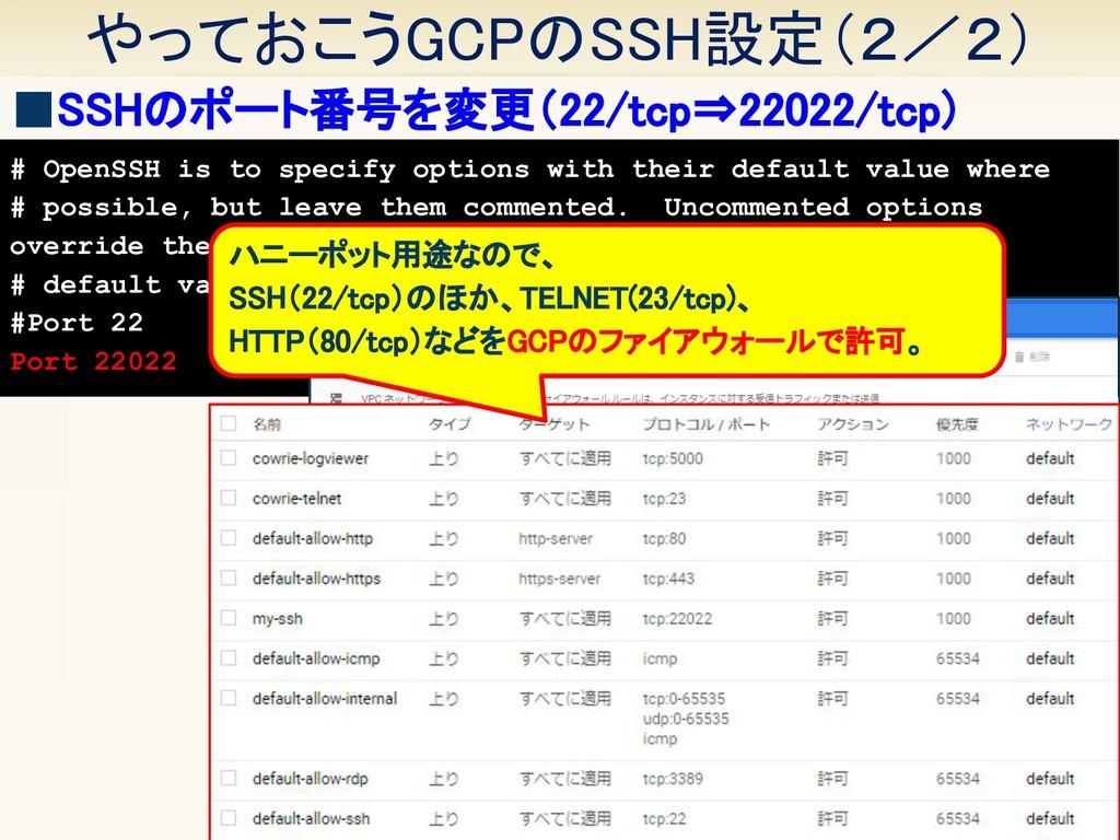 やっておこうGCPのSSH設定(2/2) 19 ■SSHのポート番号を変更(22/tcp⇒2...