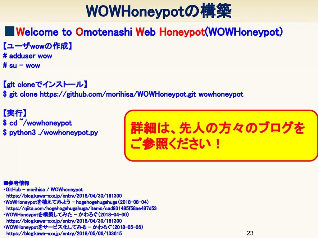 WOWHoneypotの構築 23 ■参考情報 ・GitHub - morihisa / ...