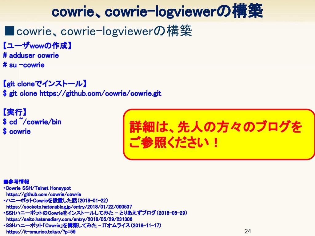 cowrie、cowrie-logviewerの構築 24 ■参考情報 ・Cowrie S...