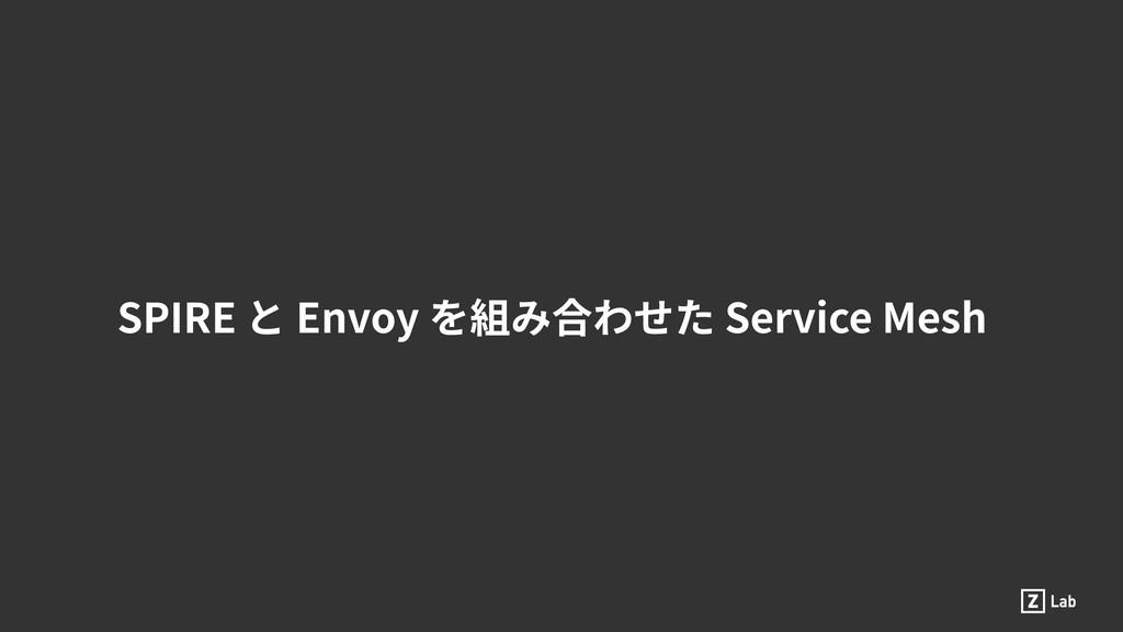 SPIRE と Envoy を組み合わせた Service Mesh