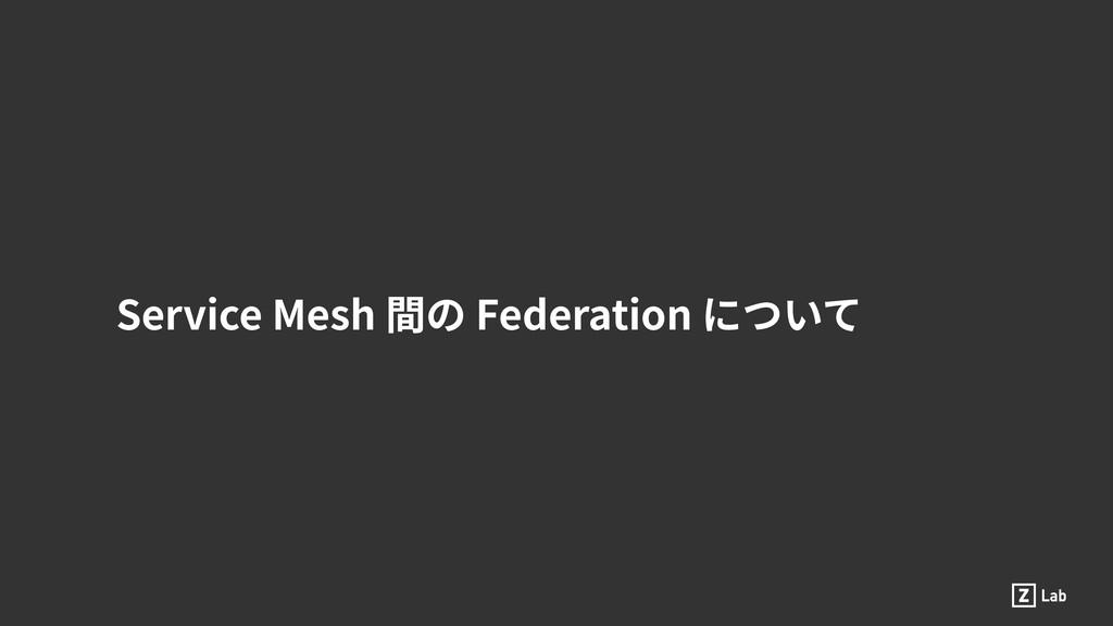 Service Mesh 間の Federation について