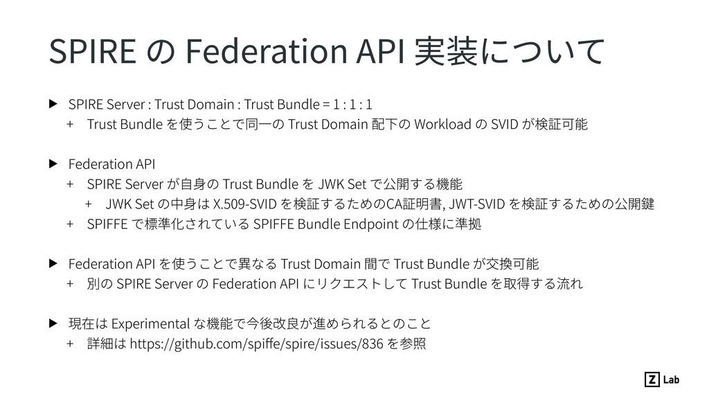 SPIRE の Federation API 実装について ▶ SPIRE Server : ...