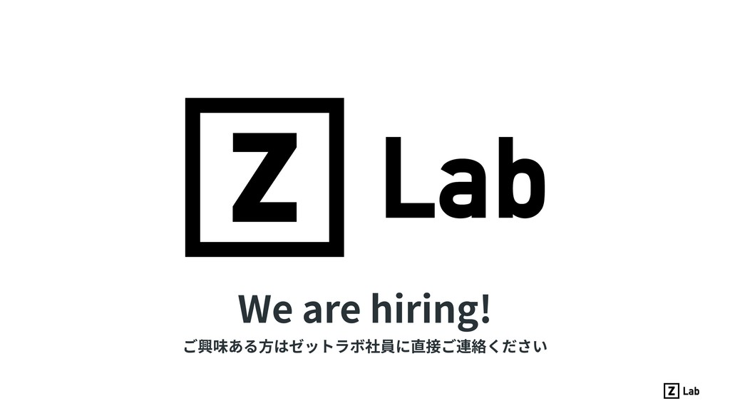 We are hiring! ご興味ある⽅はゼットラボ社員に直接ご連絡ください