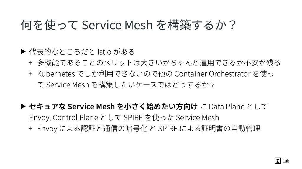 何を使って Service Mesh を構築するか? ▶ 代表的なところだと Istio があ...