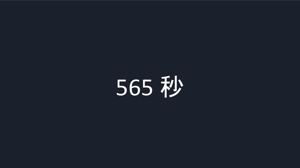 565 秒