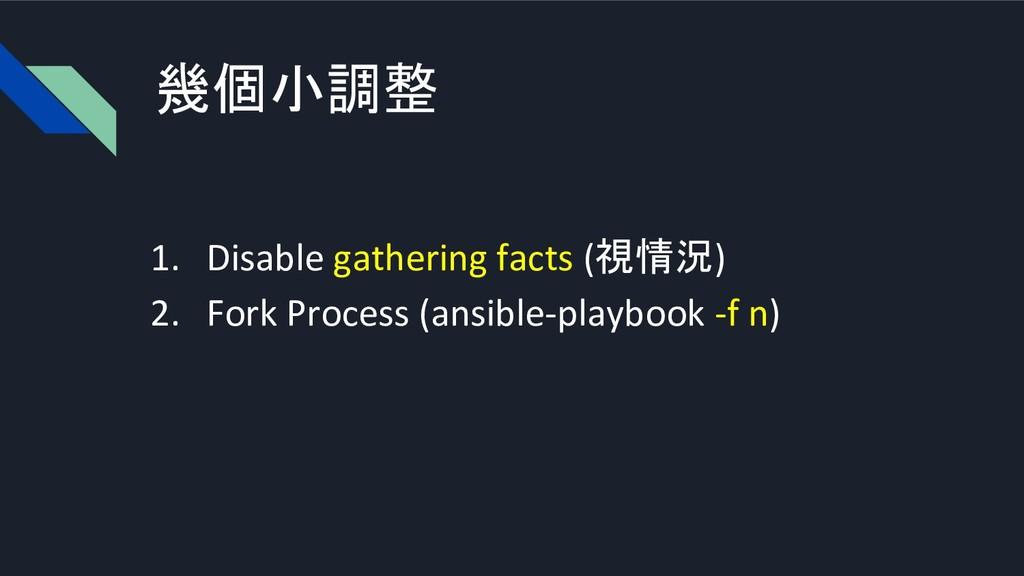 幾個小調整 1. Disable gathering facts (視情況) 2. Fork ...