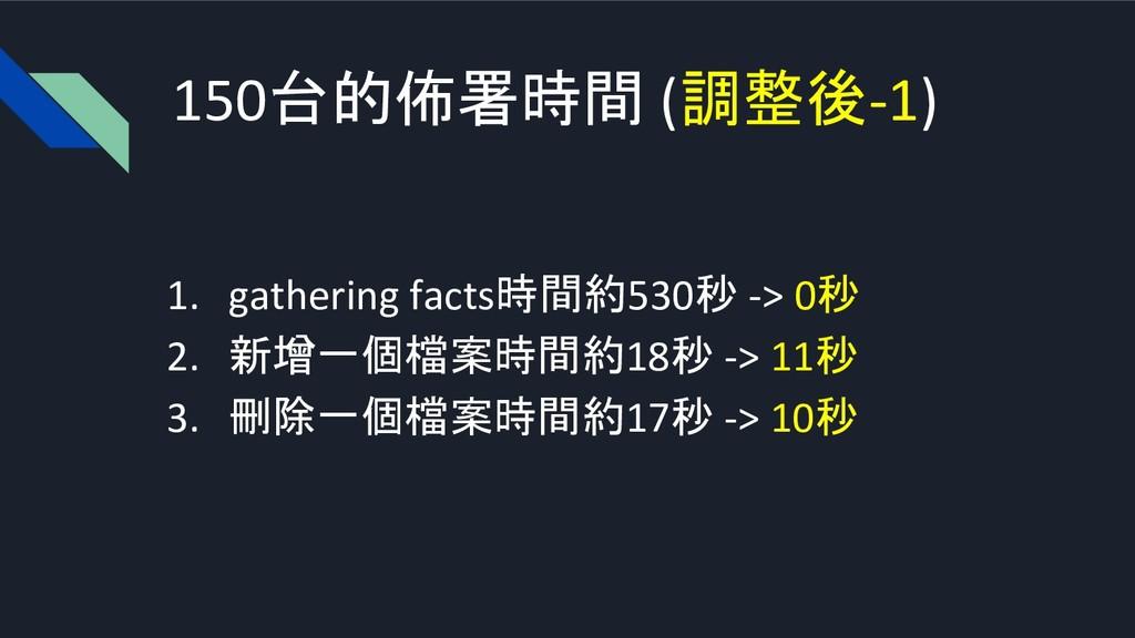150台的佈署時間 (調整後-1) 1. gathering facts時間約530秒 -> ...