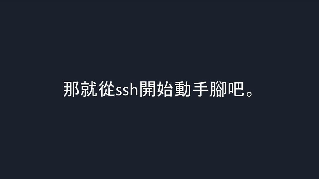 那就從ssh開始動手腳吧。