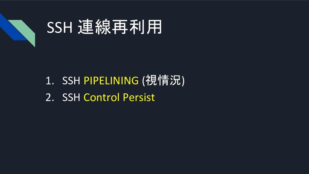 SSH 連線再利用 1. SSH PIPELINING (視情況) 2. SSH Contro...