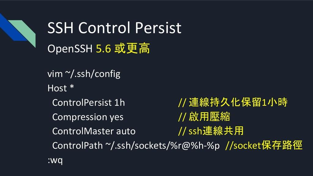 SSH Control Persist OpenSSH 5.6 或更高 vim ~/.ssh/...