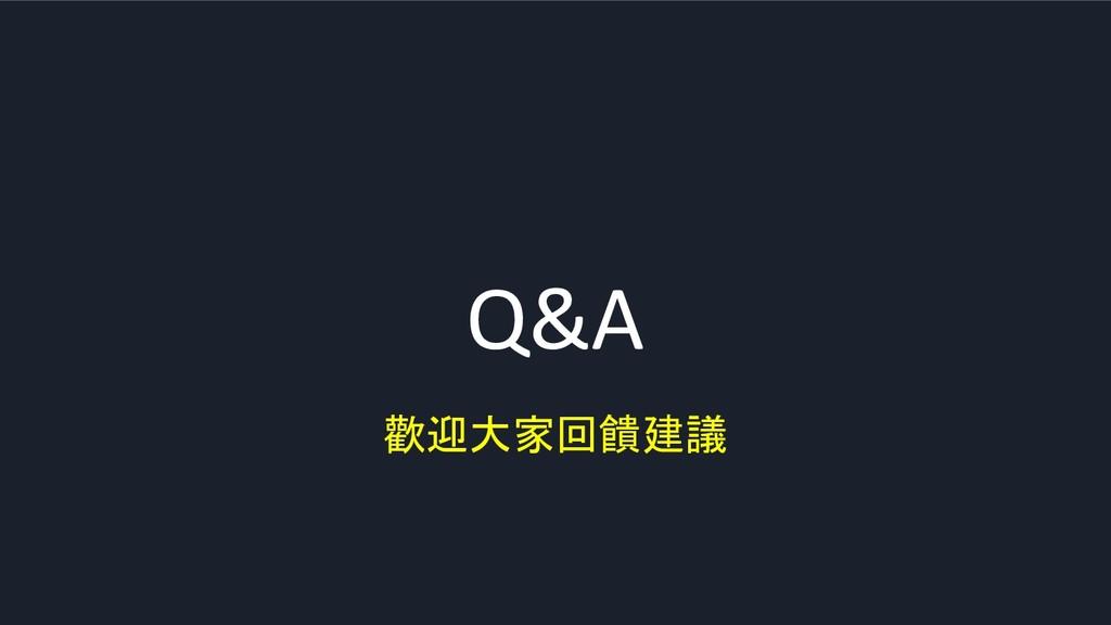 Q&A 歡迎大家回饋建議