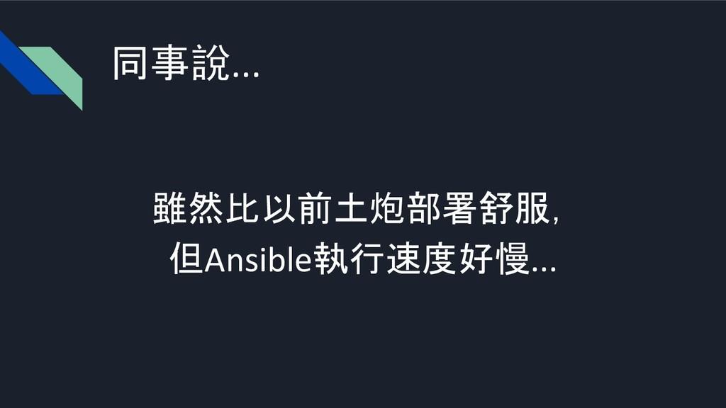 同事說... 雖然比以前土炮部署舒服, 但Ansible執行速度好慢...