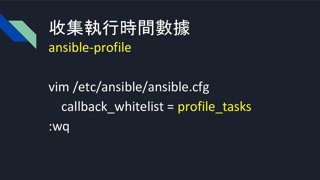 收集執行時間數據 ansible-profile vim /etc/ansible/ansib...