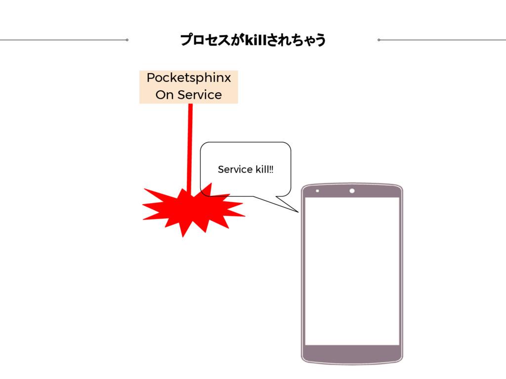 プロセスがkillされちゃう Pocketsphinx On Service Service ...