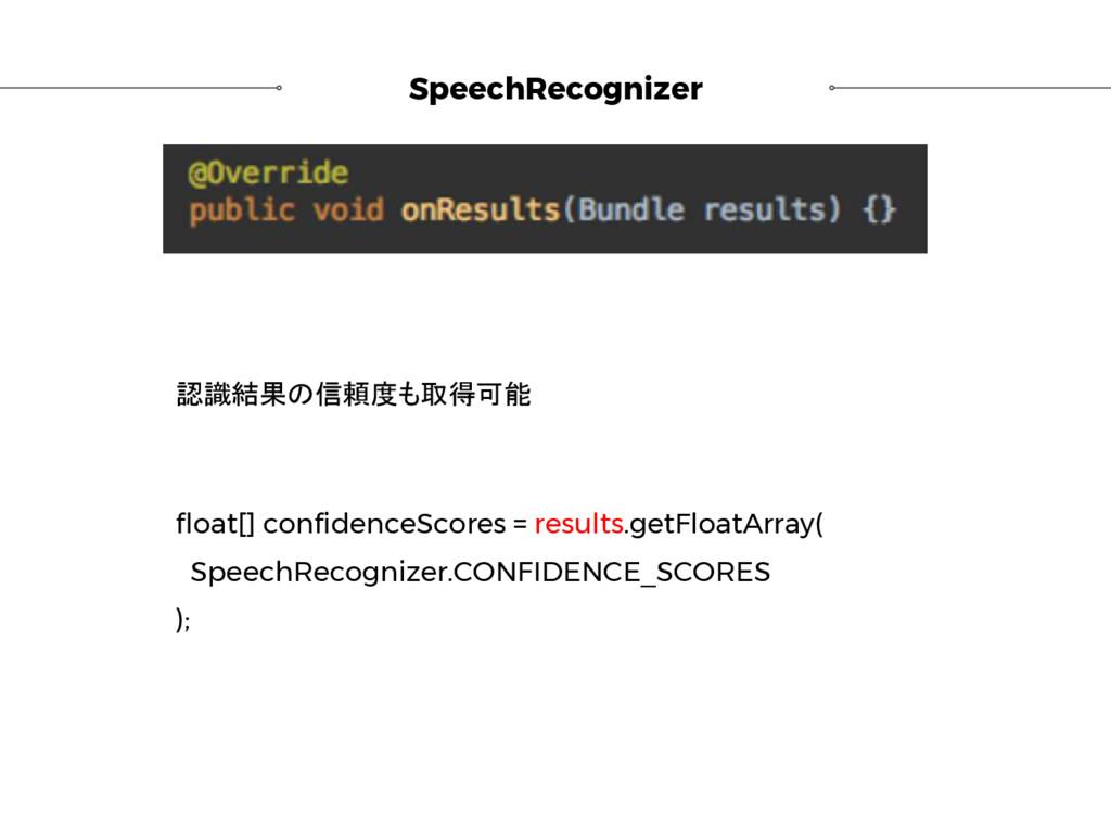 SpeechRecognizer float[] confidenceScores = res...